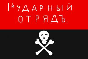 flag-korpusa-generala-kornilova