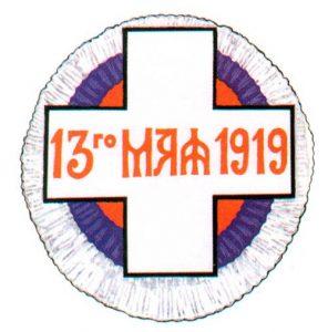 Krest-Severo-Zapadnoy-Armii-13-maya-1919-g