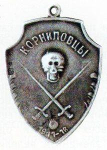 znak_kornilovskogo_polka
