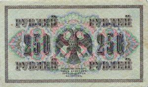 250_rub