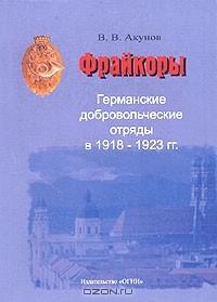 volfgang_akunov_-_frajkory-_germanskie_dobrovolcheskie_otryady_v_19181923_gg