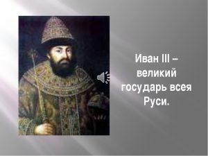 ivan-3