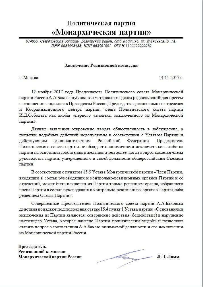 Ревизионная комиссия Монархической партии
