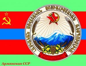400px-Флаг_и_герб_Армянской_ССР