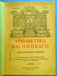 arifmetika